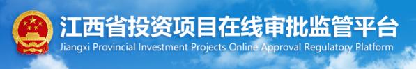title='江西省投资项目在线审批监管平台'