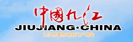 title='九江市委市政府'
