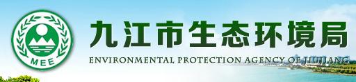 title='九江市生态环境局'