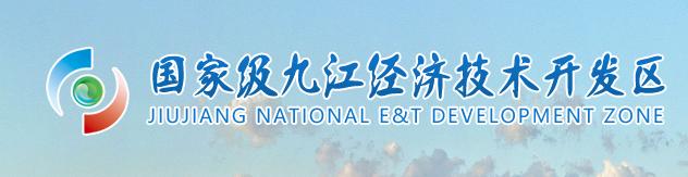 title='九江经济技术开发区'