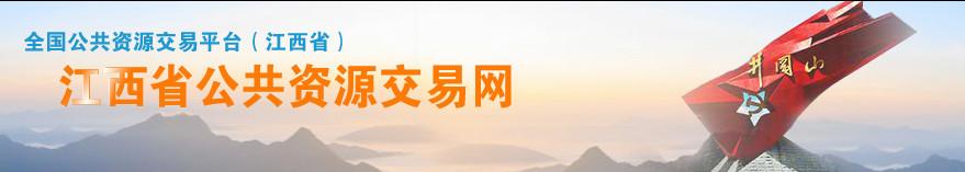 title='江西省公共资源交易网'