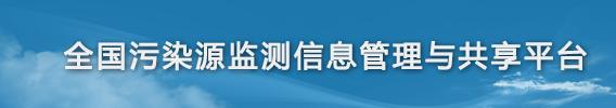 title='全国污染源监测信息管理与共享平台'