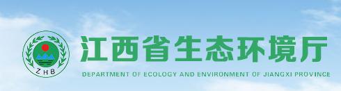 title='江西省生态环境厅'