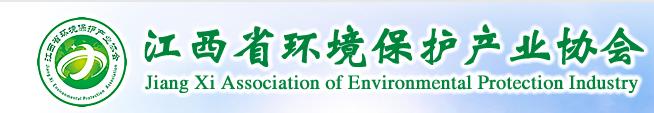 title='江西省环境保护产业协会'